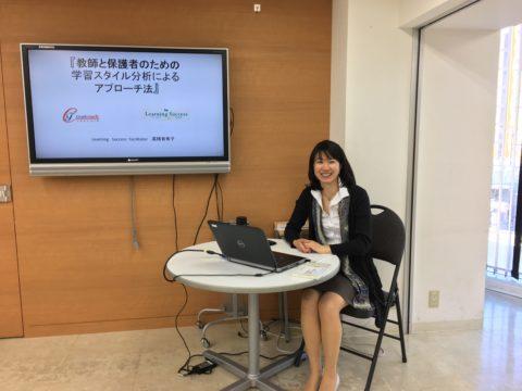 「学習スタイルを活用した勉強法」渋谷開催 @ 東京インターハイスクール